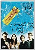 パラダイス・ロスト [DVD]