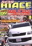 HIACE Style Vol.9 (9) (CARTOP MOOK)