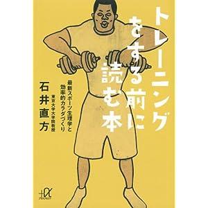 トレーニングをする前に読む本 最新スポーツ生理学と効率的カラダづくり (講談社+α文庫)