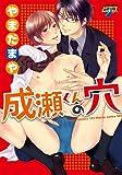 成瀬くんの穴 (ジュネットコミックス ピアスシリーズ)