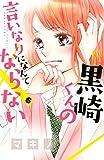 黒崎くんの言いなりになんてならない(6) (別冊フレンドコミックス)