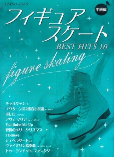 ピアノソロ フィギュアスケート ベストヒット10 中級編