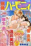 別冊 ハーモニィ Romance (ロマンス) 2013年 08月号 [雑誌]