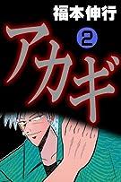 アカギ-闇に降り立った天才 2 (highstone comic)