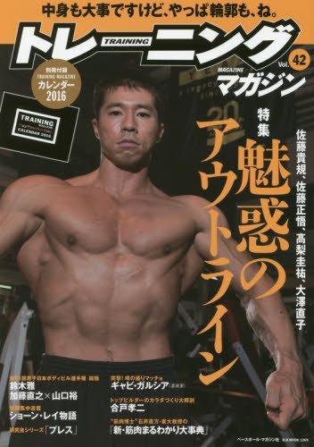 トレーニングマガジン vol.42 特集:魅惑のアウトライン (B.B.mook)