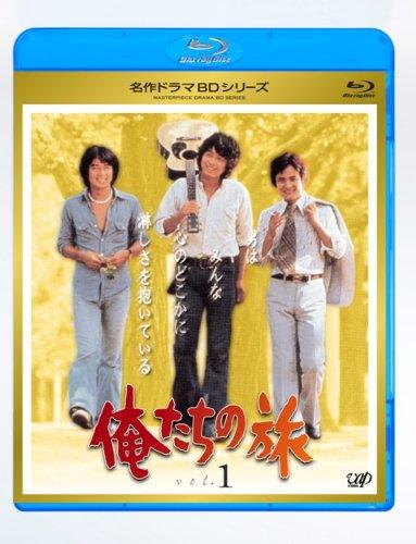 俺たちの旅(1975~1976)