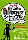 スラスラ話すための瞬間英作文シャッフルトレーニングCDなしバージョン