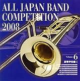 全日本吹奏楽コンクール2008 Vol.6 <高等学校編I>