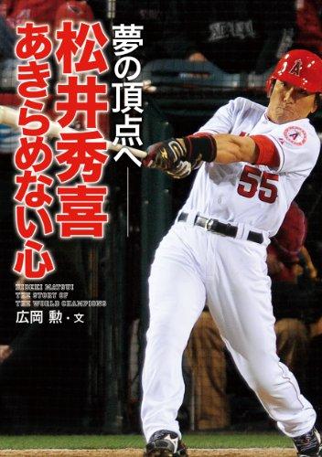 松井秀喜 あきらめない心 夢の頂点へ スポーツノンフィクション