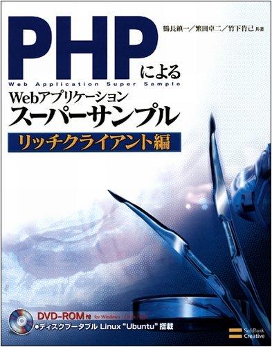 PHPによるWebアプリケーションスーパーサンプル ~リッチクライアント編~