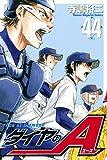 ダイヤのA(44) (講談社コミックス)