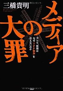 メディアの大罪/三橋貴明