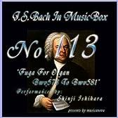 オルガンの為の小フーガ ト短調 BWV578