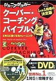 ジュニアサッカー クーバー・コーチングバイブル 1対1に強くなるトレーニング(DVD付)