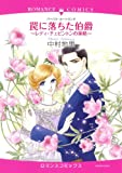 罠におちた伯爵~レディ・チェビントンの策略 (エメラルドコミックス ロマンスコミックス)