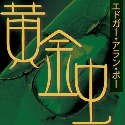 黄金虫 No.5