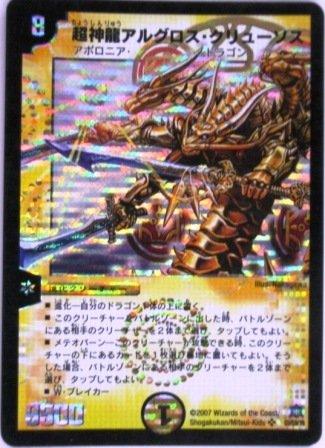 デュエルマスターズ 超神龍アルグロス・クリューソス スーパーレア (特典付:プロモーションカード、希少カード画像) 《ギフト》