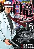 白竜LEGEND 15 (ニチブンコミックス)