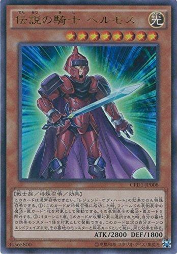 伝説の騎士 ヘルモス
