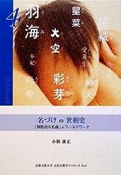名づけの世相史 「個性的な名前」をフィールドワーク (文化人類学ブックレット4) (京都文教大学 文化人類学ブックレット)