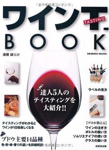 ワインの選び方、愉しみ方がわかるワインT-BOOK (SEIBIDO MOOK)