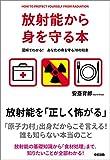 放射能から身を守る本 中経出版