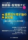 オートメーション新聞別冊「制御盤・配電盤ナビ」Vol.2 (オートメーション新聞別冊)