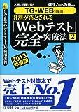 【TG-WEB対策用】必勝・就職試験! 8割が落とされる「Webテスト」完全突破法【2】 2013年度版