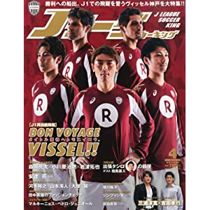 Jリーグサッカーキング 2014年 04月号 [雑誌]