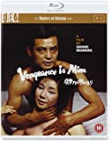 Vengeance is Mine [Masters of Cinema] (Dual Format Edition) [Blu-ray] [1979]