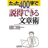 たった400字で説得できる文章術 (幻冬舎単行本)