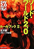 ソード・ワールド2.0  ルールブックII (富士見ドラゴン・ブック)(グループSNE/北沢 慶)