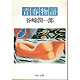 青春物語 (中公文庫)