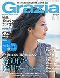 Grazia (グラツィア) 2009年 07月号 [雑誌]