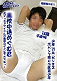 ◯校中退めぐむ君 18歳思春期な男の子の汚パンツビジネス [DVD]