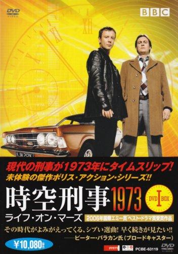 時空刑事1973 ライフ・オン・マース DVD-BOX I