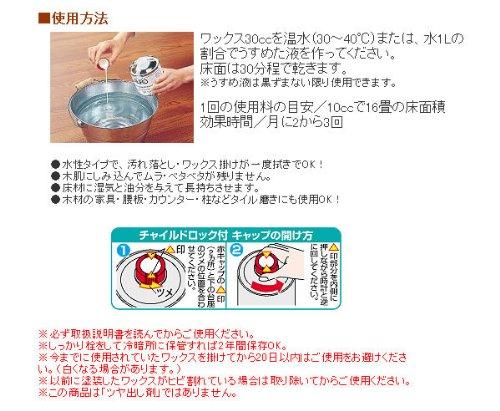 AURO フロアー用ワックス(500ml)