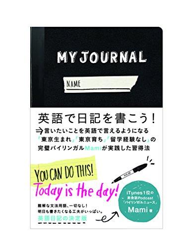 MY JOURNAL 英語で日記を書こう ()