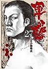 軍鶏 第27巻 2012年03月23日発売