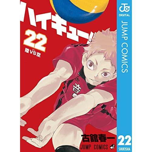 ハイキュー!! 22 (ジャンプコミックスDIGITAL)をAmazonでチェック