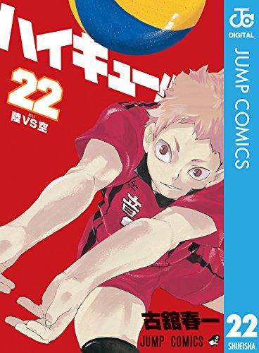 ハイキュー!! 22 (ジャンプコミックスDIGITAL)