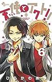 天使とアクト!! 6 (少年サンデーコミックス)