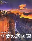 世界一周 夢の旅図鑑