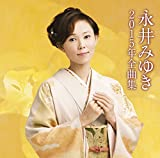 永井みゆき2015年全曲集