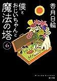 僕とおじいちゃんと魔法の塔 6 (角川文庫)