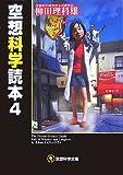空想科学文庫 空想科学読本4 (空想科学文庫)