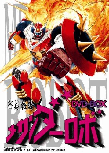 合身戦隊メカンダーロボ DVD-BOX -