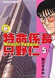 新・特命係長只野仁 (5) (ぶんか社コミックス)