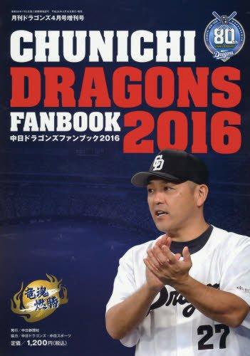 中日ドラゴンズファンブック 2016 2016年 04 月号 [雑誌]: 月刊ドラゴンズ 増刊