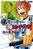 弟キャッチャー俺ピッチャーで! 3 (3) (ライバルコミックス)